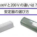 100Vと200Vの違いと安定器の選び方