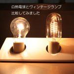 白熱電球とヴィンテージランプの比較