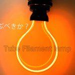 全く新しいチューブ型フィラメントLED電球
