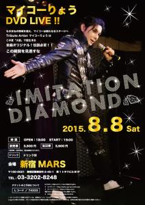 マイコーりょう DVD LIVE